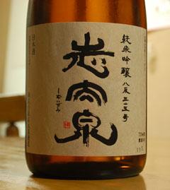 Shidaizumi0706