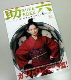 Sukeroku1
