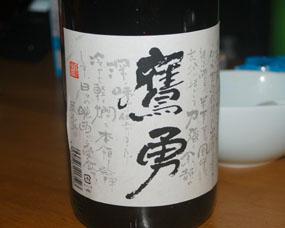 Takajyo