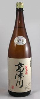 Takatsugawa