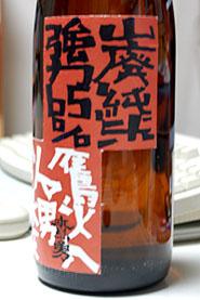 Takayamagou