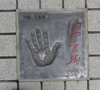 Tegata_01
