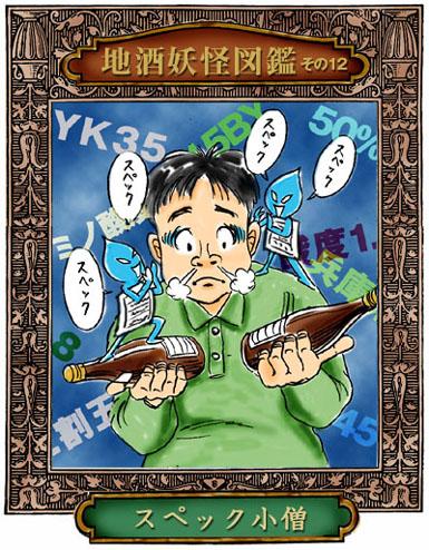 Youkai12